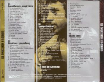 100 лучших песен В.Высоцкого 5CD (2007) Mp3