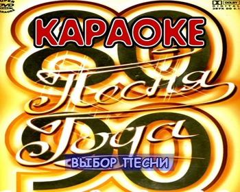 Видео Караоке - Песня года 80 - 90-х (DVD5)