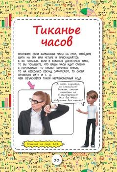 IQ-детки в 3 книгах (2018-2019) PDF