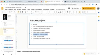 Готовая схема миллионного заработка на онлайн-школе в полном АвтоРежиме (2019) Интенсив