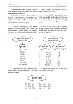 Русский - легко! Russian... It's easy! / И. В. Курбатова (2021) PDF