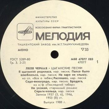 Ляля Черная - Цыганские песни (записи 1937-1953) (1988) FLAC