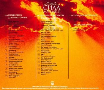 Музыка для души - Исцеляющая сила музыки (3 CD) (2007) APE