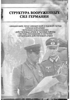 Молот войны. Полная энциклопедия немецкой армии 1933-1945 гг (2009) PDF