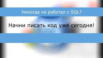 SQL Для Всех: от Нуля до Профессионала (2019) Видеокурс