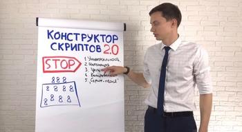 Конструктор скриптов продаж 2.0 (2019) Видеокурс