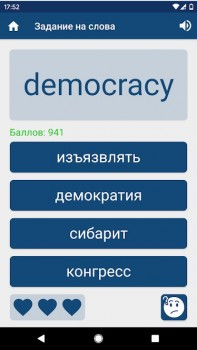 Английский-русский словарь / English Dictionary & Translator 17.7.0 Premium (MULTI/RUS/ENG) (Android)
